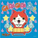 エンスカイ 144-29 GERAGERAPO!! 【ジグソーパズル】【妖怪ウォッチ】