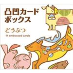 コクヨS&T KE-WC41-1 凸凹カードボックス どうぶつ 【知育玩具】 border=
