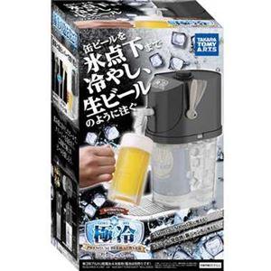 タカラトミーアーツ プレミアムビールサーバー 極冷 - 拡大画像