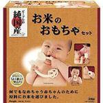 ピープル KM-020 NEWお米のおもちゃセット 【知育玩具】