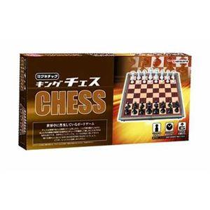 ハナヤマ マグネチック キング チェス - 拡大画像