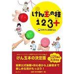 幻冬舎 けん玉の技123 +