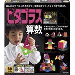 ピープル PGS-112 ピタゴラス(R)算数 【知育玩具】