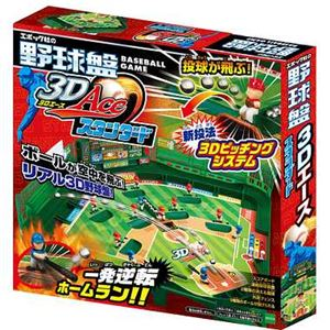 エポック社 野球盤3Dエース スタンダード - 拡大画像