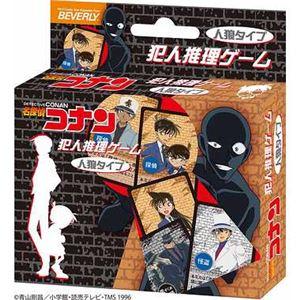 ビバリー TRA-060 名探偵コナン 犯人推理ゲーム 【カードゲーム】 - 拡大画像