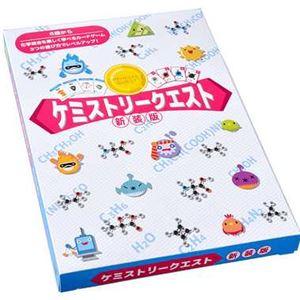 幻冬舎 ケミストリークエスト 新装版 【カードゲーム】 - 拡大画像