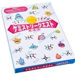 幻冬舎 ケミストリークエスト 新装版 【カードゲーム】