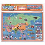 幻冬舎 NEW大きな世界地図パズル 【知育玩具】