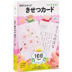 幻冬舎 497898 100てんキッズ きせつカード 【知育玩具】