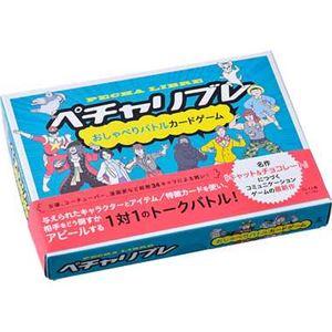 幻冬舎 497909 ペチャリブレ 【カードゲーム】 - 拡大画像