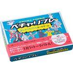 幻冬舎 497909 ペチャリブレ 【カードゲーム】