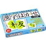 幻冬舎 497900 漢字はかせ 【知育玩具】