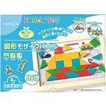 くもん出版 ZP-12 図形モザイクパズル 【知育玩具】