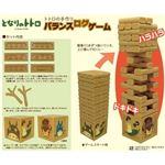 エンスカイ トトロの手作りバランスログゲーム