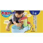 ピープル CH-049 お水の知育 【知育玩具】