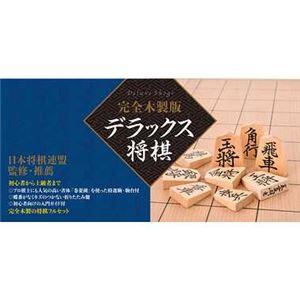 幻冬舎 完全木製版 デラックス将棋