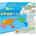 くもん出版 PN-21 くもんの世界地図パズル
