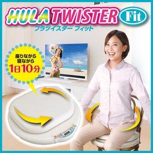 フラツイスター フィット(HULA TWISTER Fit) - 拡大画像