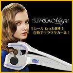 カールヘアアイロン ツヤグラマジック(TSUYAGLA Magic)TG-01