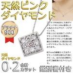 ダイヤモンド ピンクダイヤモンドペンダント/ネックレス プラチナ Pt900 9石 合計0.2ct スクエア 鑑別書付き