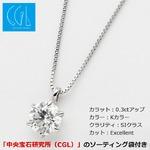 ダイヤモンドペンダント/ネックレス 一粒 プラチナ Pt900 0.3ct ダイヤネックレス 6本爪 Kカラー SIクラス Excellent 中央宝石研究所ソーティング済み