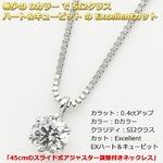 ダイヤモンドペンダント/ネックレス 一粒 プラチナ Pt900 0.4ct ダイヤネックレス 6本爪 Dカラー SI2 Excellent H&C EXハート&キューピット 鑑定書付き