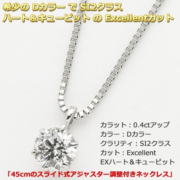 一粒ダイヤモンドペンダント/ネックレス Pt900 0.4ct Dカラー SI2 Excellent ハート&キューピット 鑑定書付きのポイント2