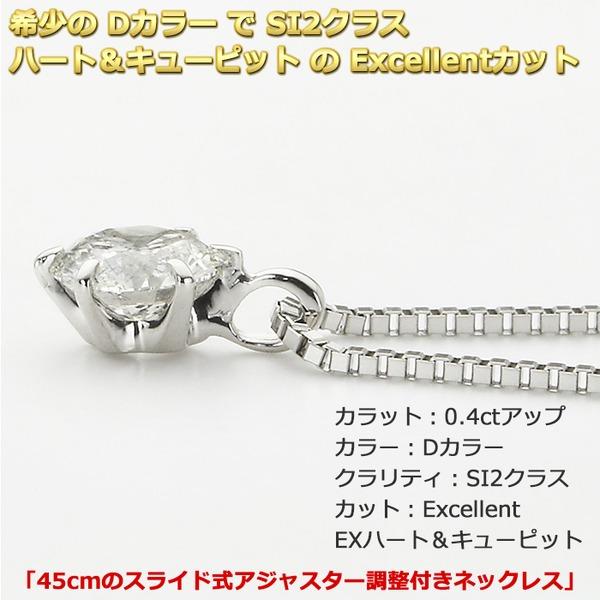 ダイヤモンドペンダント/ネックレス 一粒 プラチナ Pt900 0.4ct ダイヤネックレス 6本爪 Dカラー SI2 Excellent EXハート&キューピット 鑑定書付き