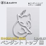 ペンダントトップ 切り抜き 猫A ねこ 銀製 磨き仕上げ 日本伝統工芸品 ハンドメイド スターリングシルバー