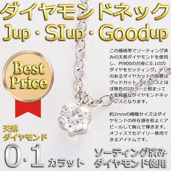 ダイヤモンドペンダント/ネックレス 一粒 プラチナ Pt900台 0.1ct ダイヤネックレス 6本爪 Jカラー SI Good ソーティング済みダイヤ使用