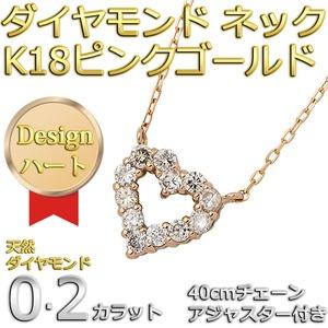 ダイヤモンドペンダント/ネックレス 12粒 0.2カラット K18 ピンクゴールド ハートモチーフ 人気のハートダイヤ  - 拡大画像