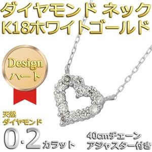 ダイヤモンドペンダント/ネックレス 12粒 0.2カラット K18 ホワイトゴールド ハートモチーフ 人気のハートダイヤ  - 拡大画像