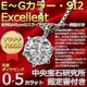 ダイヤモンド ネックレス 一粒 0.5ct プラチナ Pt900 6本爪 Gカラー SI2クラス Excellent エクセレント 0.5カラット ダイヤネックレス ペンダント 中央宝石研究所 CGL 鑑定書付き - 縮小画像2
