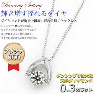 ダイヤモンド ネックレス プラチナ Pt900 0.3ct 揺れる ダイヤ ダンシングストーン ダイヤネックレス 傘 カサ ペンダント