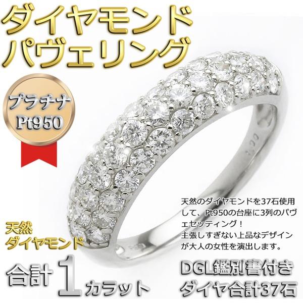 ダイヤモンド リング ハーフエタニティパヴェ 1ct プラチナ Pt950 ダイヤ合計37石 1カラット ハニカムセッティング構造で強度アップ ハーフエタニティリング DGL鑑別カード付き サイズ#16 16号
