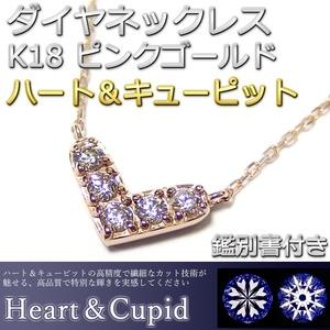 ダイヤモンド ネックレス 0.09ct K18 ピンクゴールド ハート&キューピット H&C Hカラー SIクラス GOOD ハート ペンダント 鑑別書付き 限定1点限り  - 拡大画像
