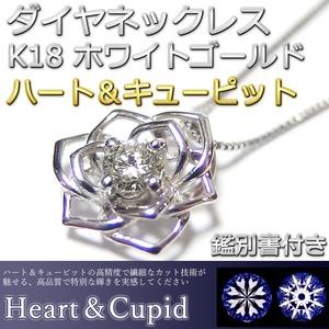 ダイヤモンド ネックレス 一粒 0.1ct K18 ホワイトゴールド ハート&キューピット H&C Hカラー SIクラス GOOD 花 フラワー バラ 薔薇 ペンダント 鑑別書付き 限定2点限り  - 拡大画像