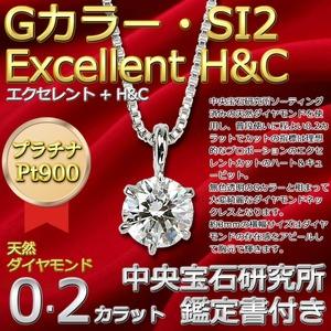 ダイヤモンド ネックレス 一粒 プラチナ Pt900 0.2ct 6本爪 Gカラー SI2 Excellent H&C ハート&キューピット 0.2カラット ダイヤネックレス ペンダント 中央宝石研究所 CGL 鑑定書付き - 拡大画像