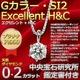 ダイヤモンド ネックレス 一粒 プラチナ Pt900 0.2ct 6本爪 Gカラー SI2 Excellent H&C ハート&キューピット 0.2カラット ダイヤネックレス ペンダント 中央宝石研究所 CGL 鑑定書付き - 縮小画像1