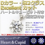 ダイヤモンド ネックレス 一粒 プラチナ Pt900 0.3ct ダイヤネックレス 6本爪 Dカラー SI2 Excellent EXハート&キューピット 0.3カラット 鑑定書付き