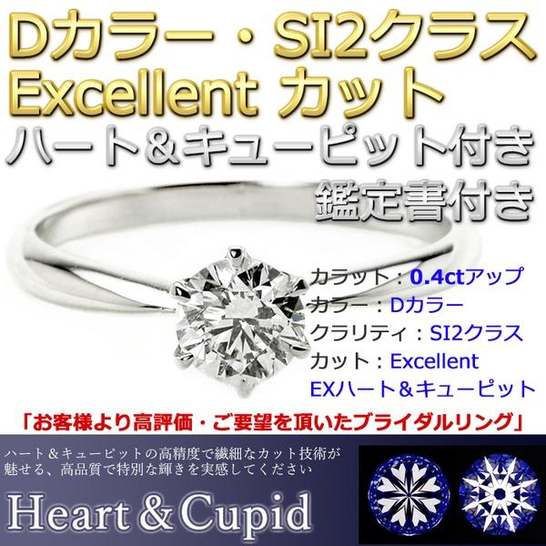 DカラーエクセレントVVS2ダイヤリング