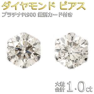 ダイヤモンドピアス 一粒 プラチナ Pt900 1ct スタッドピアス ダイヤ 合計1カラット ダイヤピアス UGL鑑別カード付き