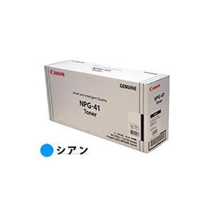【純正品】 Canon キャノン トナーカートリッジ 【1659B005 NPG-41 トナー シアン】  - 拡大画像