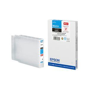 (業務用3セット)【純正品】 EPSON IB02CA インクカートリッジ シアン - 拡大画像