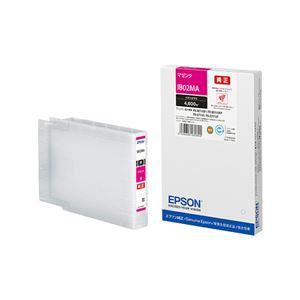 (業務用3セット)【純正品】 EPSON IB02MA インクカートリッジ マゼンタ - 拡大画像
