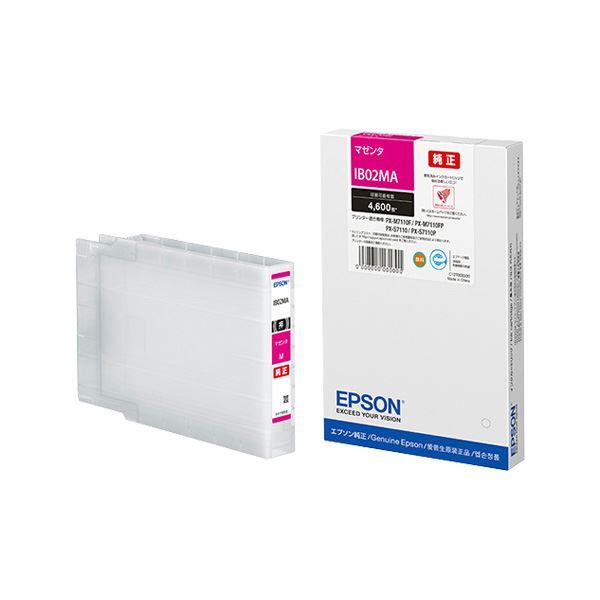 (業務用3セット)【純正品】 EPSON IB02MA インクカートリッジ マゼンタ
