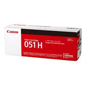 (業務用5セット)【純正品】CANON 2169C003 トナーカートリッジ051H - 拡大画像