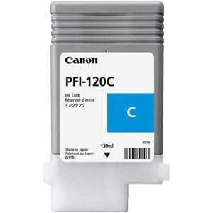 (業務用5セット)【純正品】CANON 2886C001 PFI-120C インクタンク シアン - 拡大画像