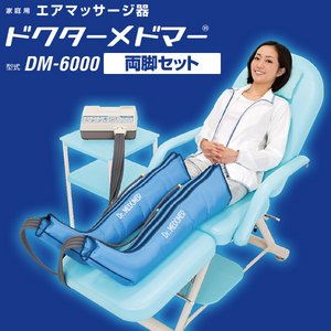 家庭用エアマッサージ器 【両脚セット】 抗菌 血行促進 疲労回復 神経痛 筋肉痛 『ドクターメドマー』 DM-6000 - 拡大画像