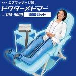 家庭用エアマッサージ器 【両脚セット】 抗菌 血行促進 疲労回復 神経痛 筋肉痛 『ドクターメドマー』 DM-6000
